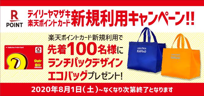デイリーヤマザキで楽天ポイントカードを新規利用すると先着100名にランチパックデザインエコバッグがもらえる。8/1~。
