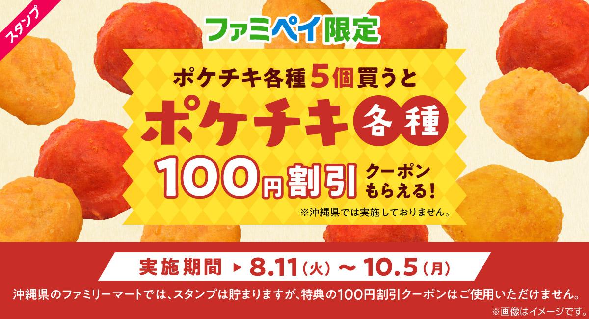 ファミペイでポケチキ5個買うと、100円割引クーポンが貰える。~10/5。