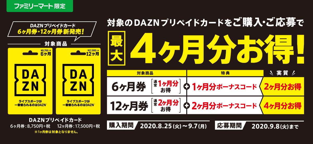 ファミリーマートでDAZNプリペイドカードを買うと最大4ヶ月分お得。~3/8。
