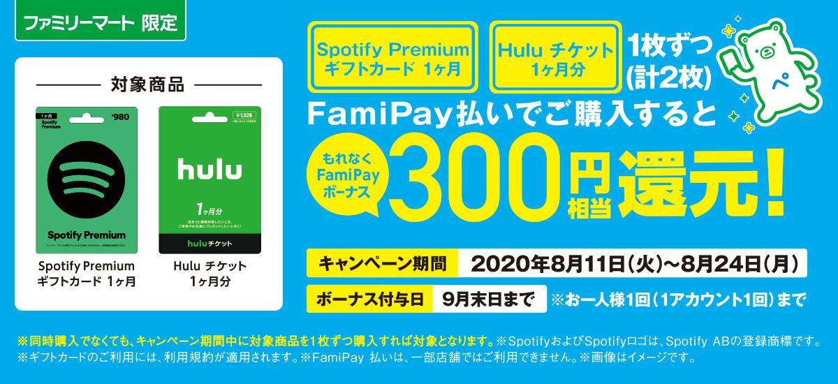ファミリーマートでSpotify・Huluの1ヶ月分チケットをそれぞれ買うとFamiPay300円分還元中。~8/24。