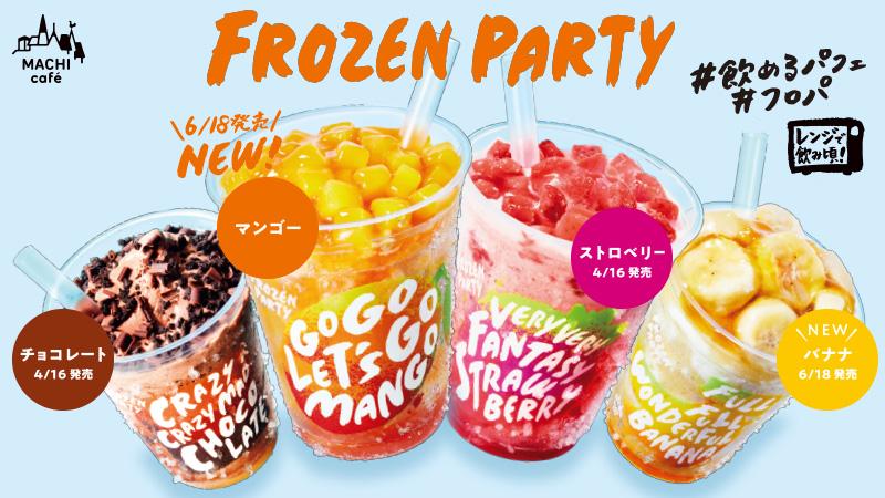 メルペイでローソンで果物たっぷりアイス「フローズンパーティー」の半額クーポンが抽選で2万名に当たる。~9/22。