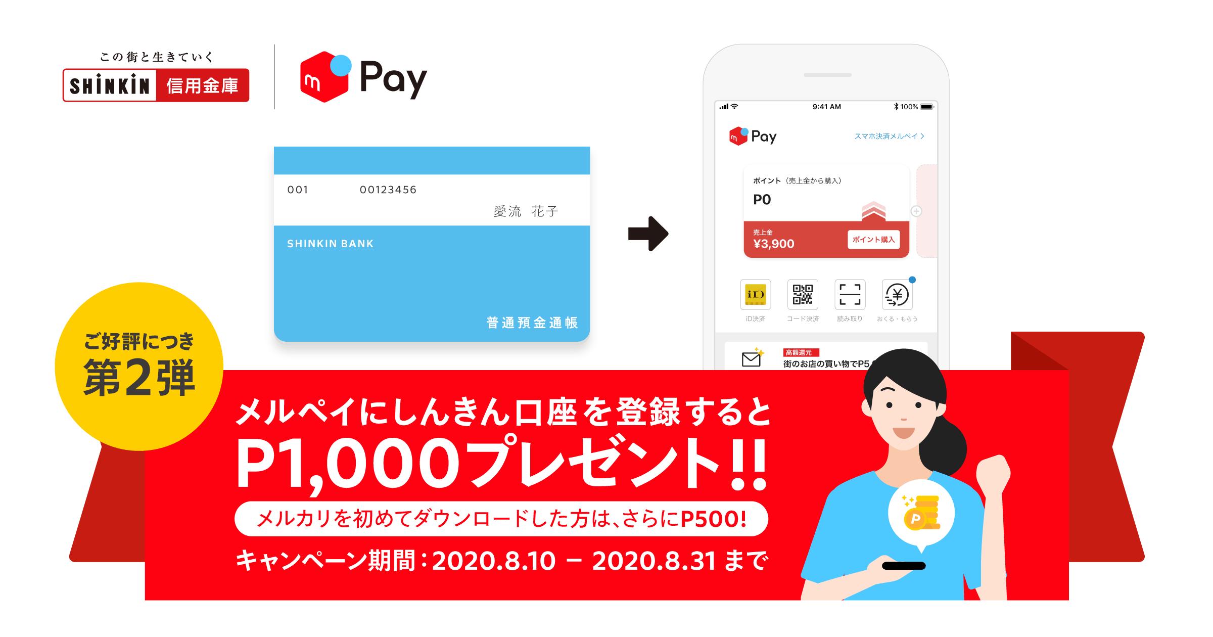メルペイに信用金庫口座を登録すると1000ポイントがもれなく貰える。~8/31。