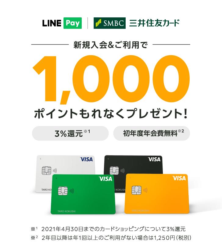 乞食必須、還元率2%のLINE Payカードのスタンダードデザインが申し込み開始。1000ポイントがもれなく貰える。7/15~8/31。