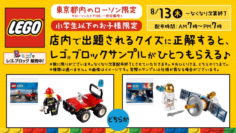 東京都内のローソン限定、クイズに答えうとLEGOサンプルブロックがもらえる。8/13~。