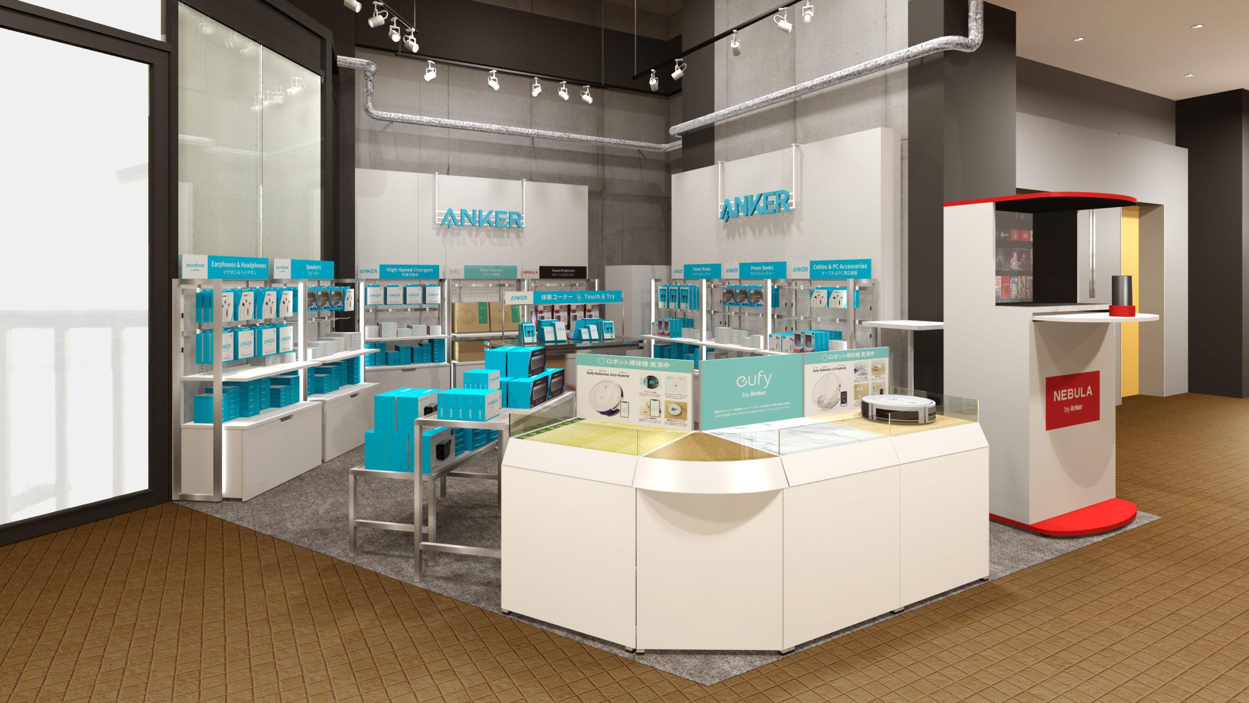 AnkerStore 南青山が閉店セールで最大30%OFFセール。8/29~8/31。梅田ロフト店がオープンで10%OFF&スマートスピーカー「Zolo SonicG」がもらえる。9/5~9/13。