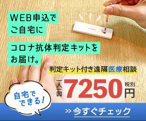 ウェルケアで自宅でコロナの抗体判定ができるキットが1人4950円で購入可能。意味は不明。