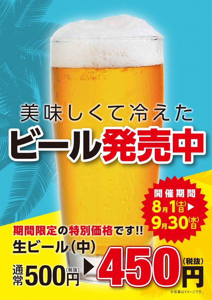 いきなりステーキで生ビールフェア。500円⇒450円のわずか50円引き。~9/30。