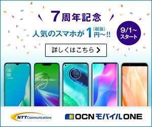 gooSimsellerで7周年記念セール。iPhoneSEがSIMフリー版より1.7万円も安い。ASUS ZenFone Max M2も7円。9/1 11時~9/15 11時。