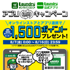 ファッション通販のランドリーオンラインで2000ポイント付与。送料にも利用可能。8/7~8/16。
