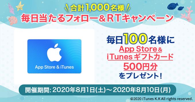 ツイッターキャンペーンでApp Store & iTunesギフトカード or Google Play ギフトコード500円分が抽選で1000名にその場で当たる。