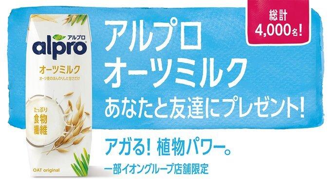 オーツミルクのALPRO(アルプロ)を買うと抽選で30000名に150ポイントが当たる。実は炭水化物まみれでタンパク質少なすぎ。~12/13。