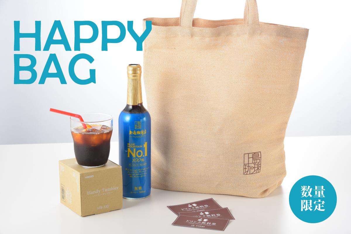 上島珈琲店で夏の「HAPPY BAG」を販売中。3000円でボトルコーヒーとハリオの「ハンディタンブラー」、ドリンク無料券3枚。7/31~。