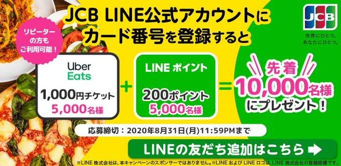 LINEのJCBカードでカード情報を登録すると、先着1万名にUberEats1000円チケットまたは200LINEポイントが先着1万名にもらえる。~8/31。