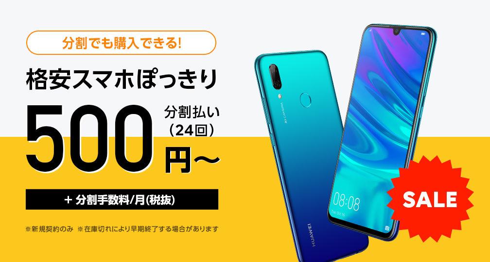 LINEモバイル新規契約で5000円相当バック、3ヶ月500円維持可能キャンペーンを開催中。9/23~。