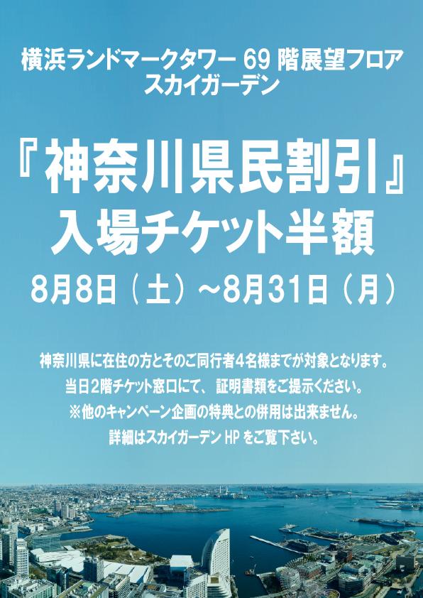 横浜ランドマークタワーが神奈川県民チケット半額キャンペーンを開催中。1000円⇒500円。県民のナンパが捗るな。~8/31。