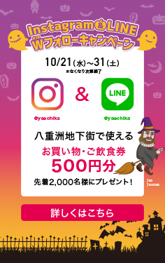 東京駅の八重洲地下街で先着2000名に500円分お買い物券・ご飲食券が貰える。10/21~10/31。