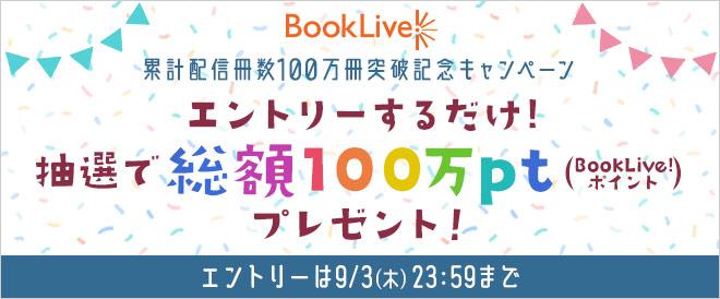 BookLiveで抽選で7000名に100ポイントが当たる。~9/3。