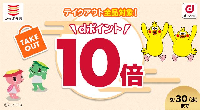 かっぱ寿司テイクアウトでdポイント10倍。9/1~9/30。