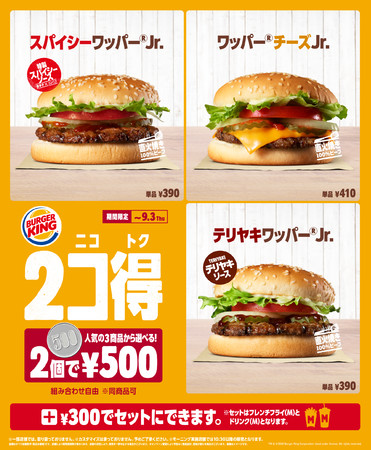 バーガーキングでワッパージュニアなど2個セットで500円。これはマクドとモスは逝ったな。1/15~1/28。