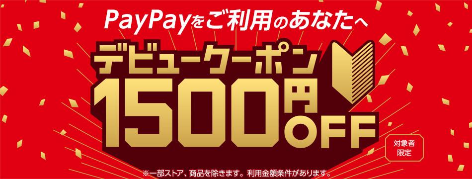 Yahoo!ショッピングで対象者限定、PayPay1500円OFFクーポンを配信中。