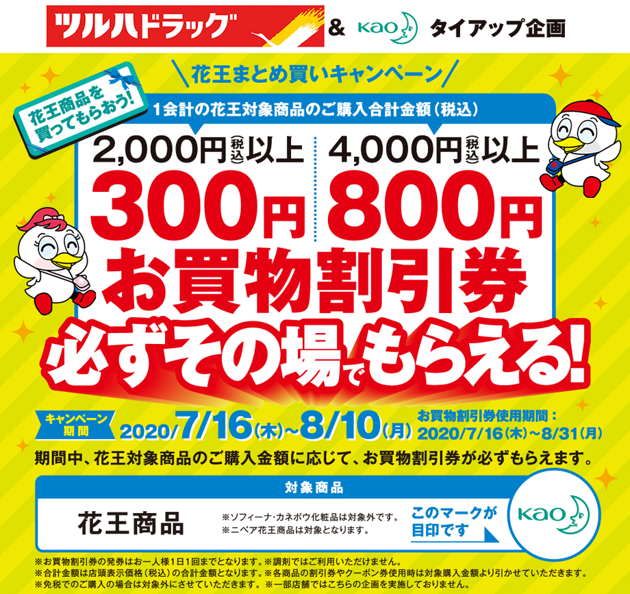 ツルハドラッグで花王を2000円以上購入で300円クーポン、4000円以上で800円クーポン。d払い併用でエライことに。~8/10。