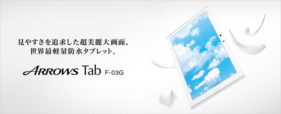 イオシスでフルセグ搭載docomo ARROWS Tab F-03Gが7980円セール。
