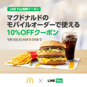 LINE Payでマクドナルドのモバイルオーダーで使える10%OFFクーポンを配信中。~9/1 10時。