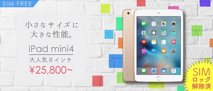 イオシスでau iPad mini4 Wi-Fi+Cellular 16GB ゴールド MK712J/A A1550 SIMロック解除版が25800円からセール中。