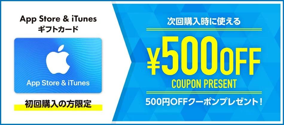 楽天公式で初回限定、App Store & iTunes ギフトカード5000円以上購入で次回500円OFF。~3/31。