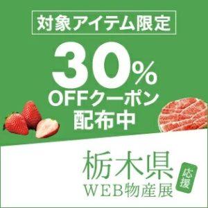 楽天で先着1.3万名限定、栃木県応援WEB物産の30%OFFクーポンを配信中。8/5 10時~9/1 10時
