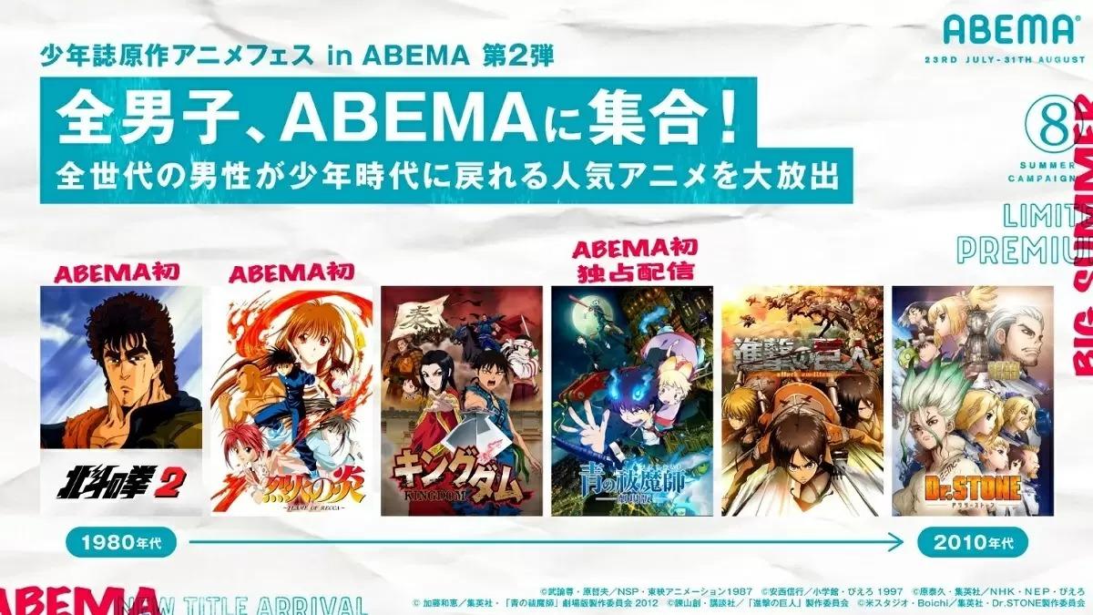ABEMAで『少年誌原作アニメフェス』で進撃の巨人や北斗の拳2、烈火の炎などのアニメを無料配信中。~8/31。