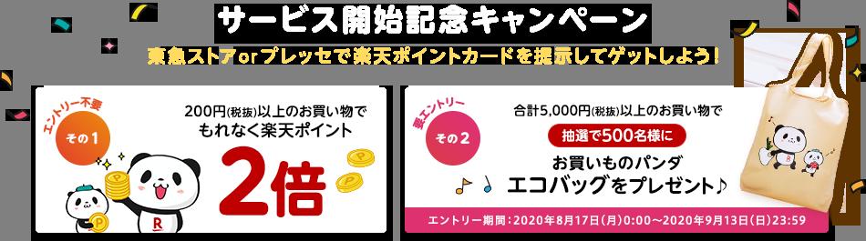 楽天ポイントカードを東急ストアやプレッセで提示でポイント5倍(還元率2.5%)。~6/30。