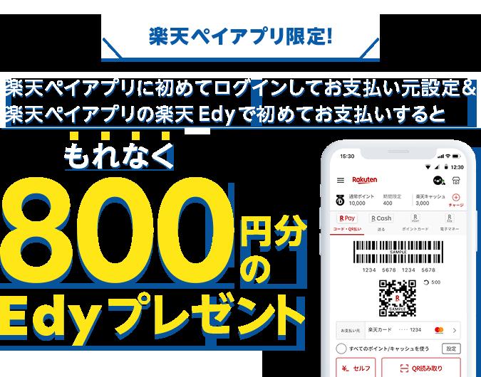 楽天Edyをおサイフケータイで初めて貯める設定をして4000円以上使うと800ポイントが貰える。~12/31 10時。