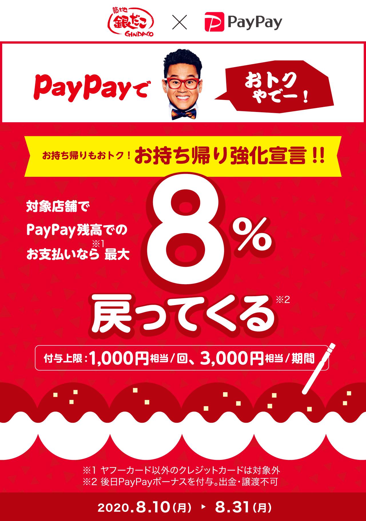 築地銀だこがPayPayで8%バック。LINEで100円引きクーポン併用可能。~8/31。
