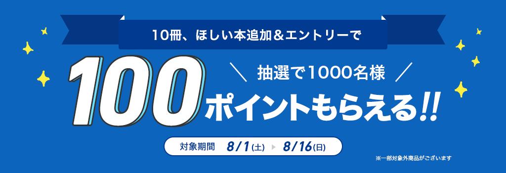 hontoで抽選で1000名に100ポイントが当たる。