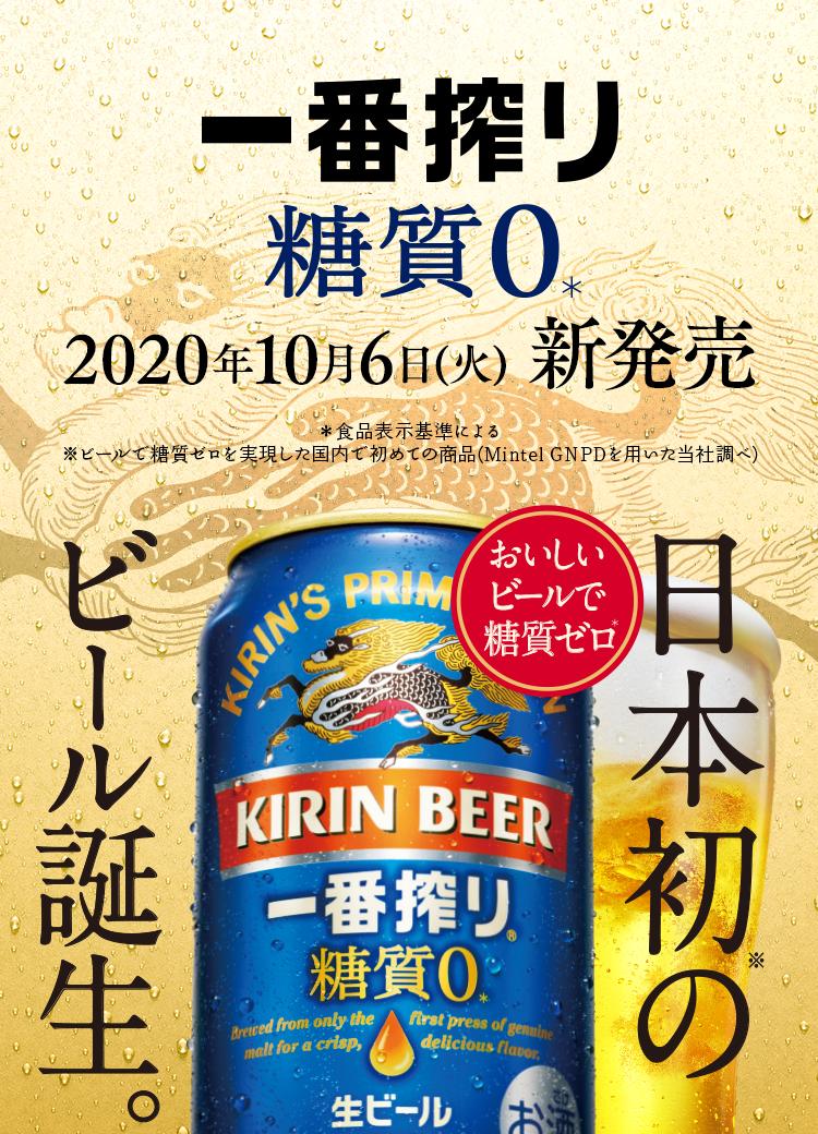 キリンの一番搾り 糖質ゼロ 6缶パックが抽選で1000名に当たる。~11/5。