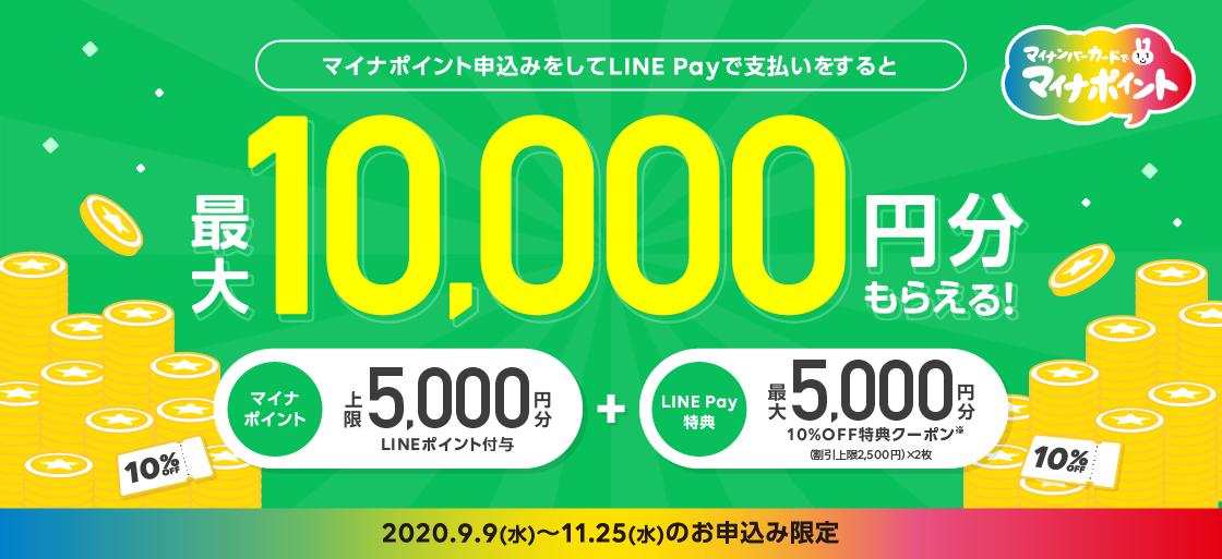 LINE Payでマイナポイントを申し込むと10%OFFクーポン2枚、最大5000円割引が貰える。9/9~11/25。