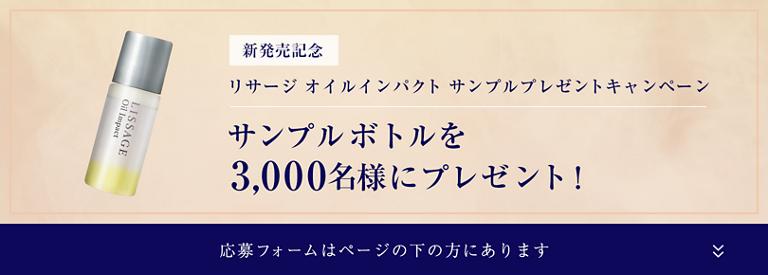 カネボウリサージの温感美容オイルのサンプルが抽選で1000名に当たる。~5/9。