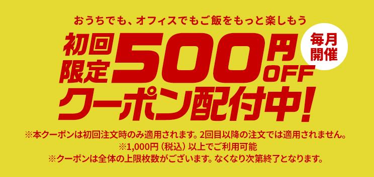 楽天リアルタイムテイクアウトで初回500円クーポンを配布中。ポイント10倍。