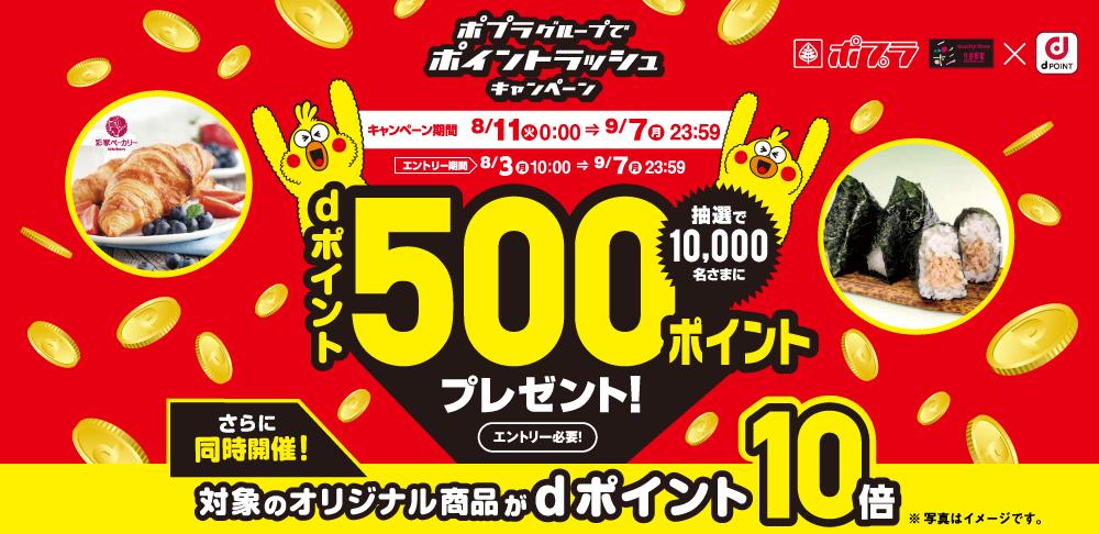 ポプラで500円以上買い物をすると抽選で1万名に500dポイントが当たる。おにぎりポイント10倍。~9/7。