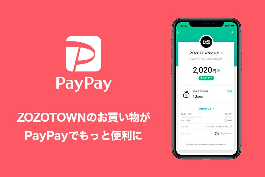 ZOZOTOWNがPayPayを導入へ。9月から10%付与。