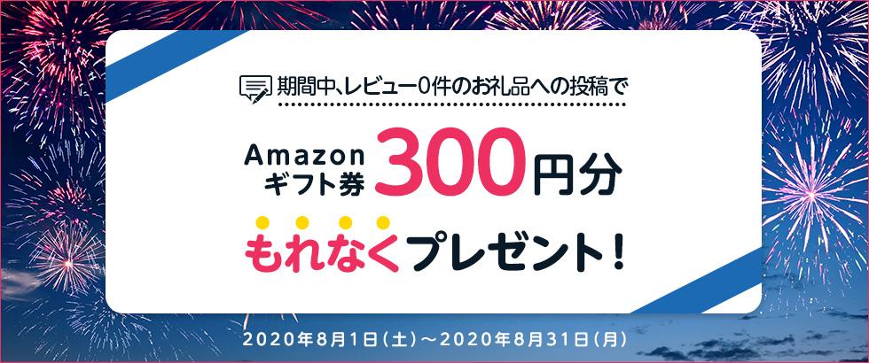 さとふるで評価0のお礼品に寄付してレビューするともれなくアマゾンギフト券300円分が貰える。還元率は10%へ。~8/31。
