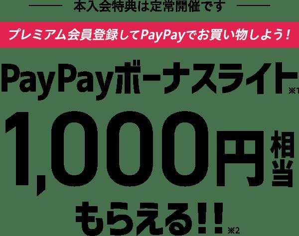 【読者記事】Yahoo!プレミアム限定、PayPayアカウント連携で1000円分PayPayが貰える。