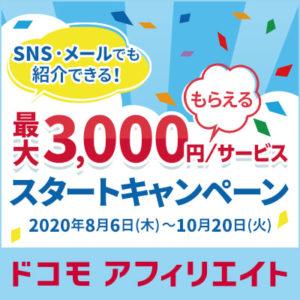 ドコモアフィリエイト開始で最大3000円が貰える。d払いが紹介可能。~10/20。