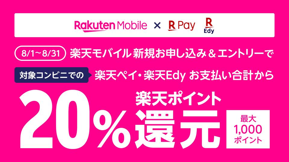 楽天モバイルに新規申し込みでコンビニで楽天ペイ・Edy支払いが20%還元。~8/31。