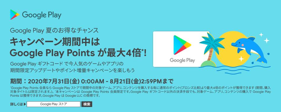 楽天でGooglePlayギフトコードを買っても買わなくてもGooglePlayPointsが最大4倍配布中。~8/21 3時。