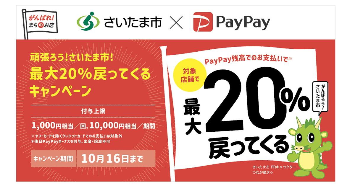 【復活】さいたま市でPayPay払いで最大20%OFFバック。上限1回1000円相当、期間1万円相当バックまで。6/1~6/30。