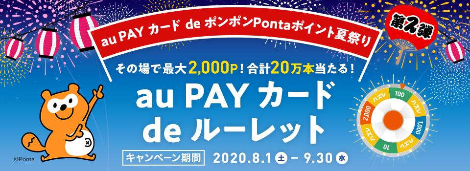 auPAYカードを使うと1回毎に最大2000P、合計20万本が当たる。アマギフ最小額15円を買いまくるのが捗るな。~9/30。