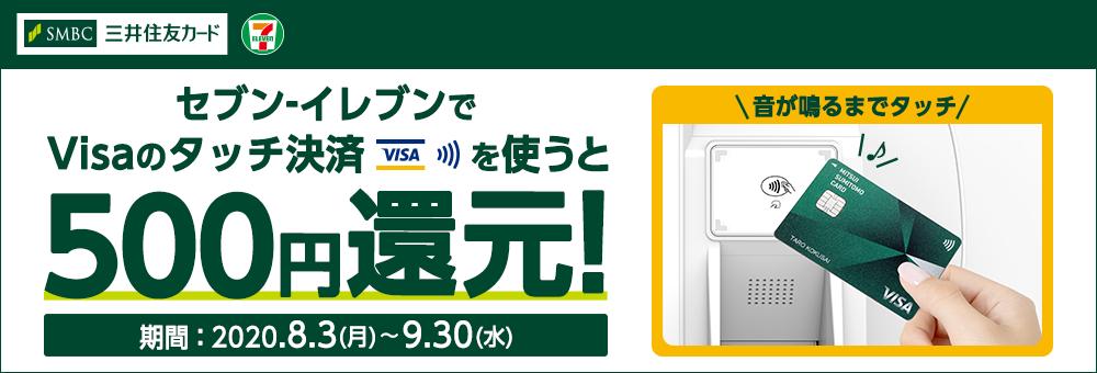 三井住友カードでセブンイレブンでVisaのタッチ決済で500円還元。8/3~9/30。