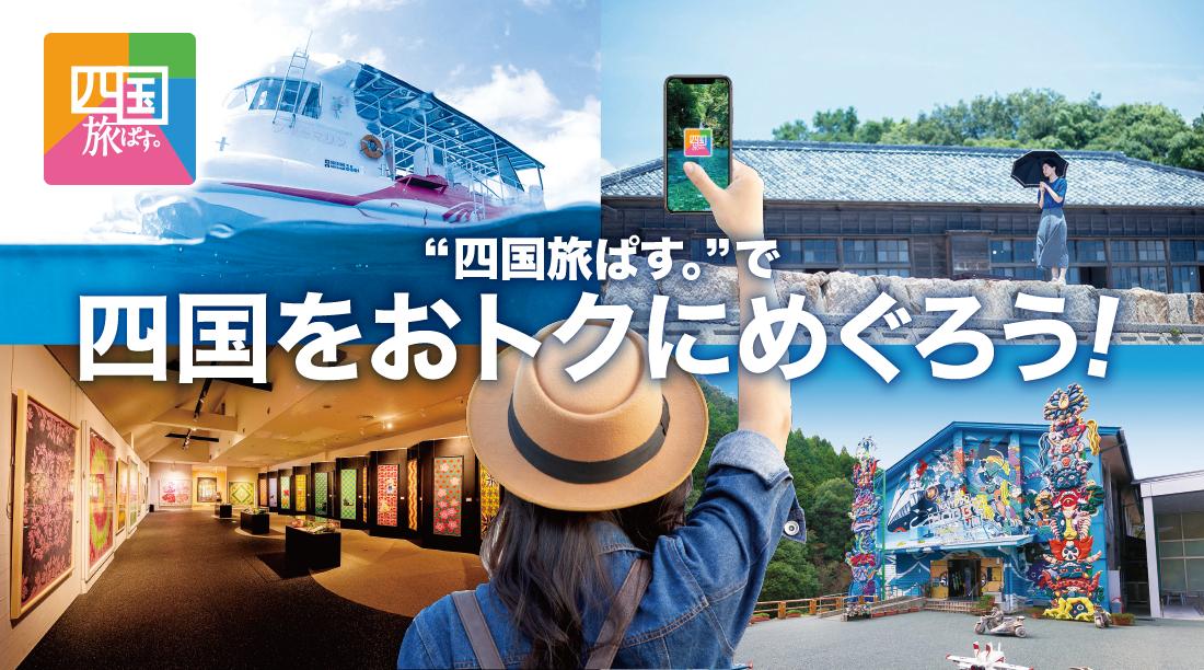 四国旅ぱす。でアンケートに答えると先着2020名に四国の観光名所の入場権利が貰える。~2021/3/31。